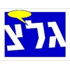 "גל""צ"